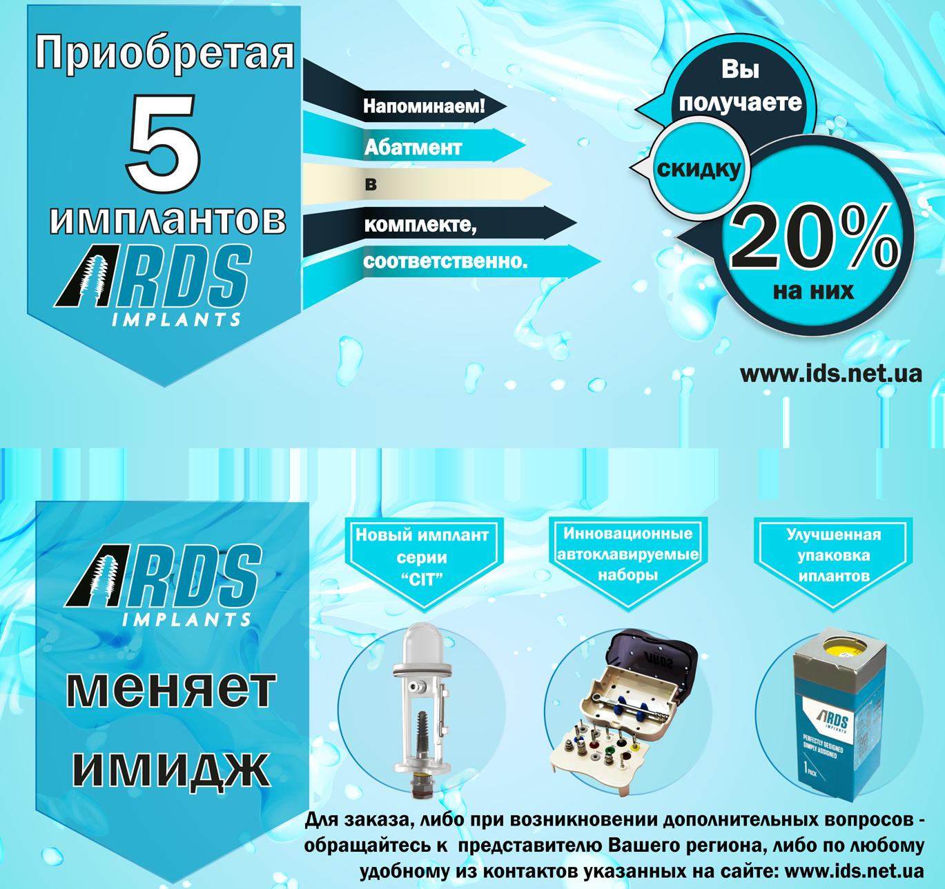 5 имплантов - 20 % скидка